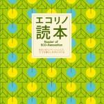 ecoreno-book
